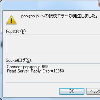 旧版gooメールへのPOPアクセスがしづらい状況について