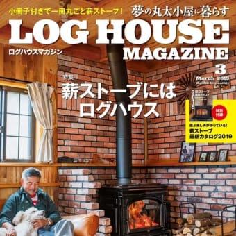 ログハウスマガジン3月号に掲載されました。