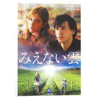 ドイツ映画「みえない雲」上映会(神奈川県)