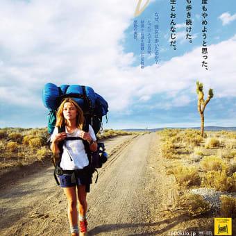 DVD『わたしに会うまでの1600キロ』