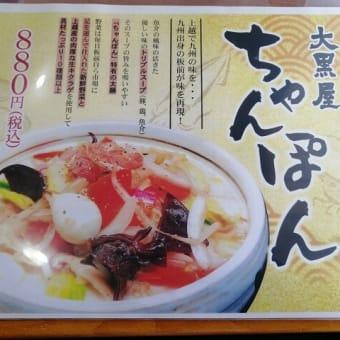 大黒屋×ちゃんぽん×600円(税込)