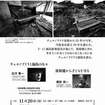 「チェルノブイリと福島」講演会~チェルノブイリ子ども基金設立20年
