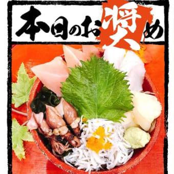 本日のお奨め丼 ららぽーと湘南平塚 漁師の浜焼 あぶりや