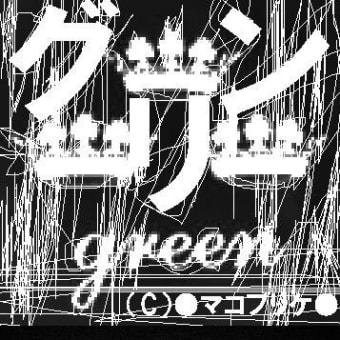 【greenっ★】完全非公式サイトっ★xxx