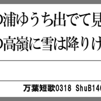 万葉短歌0318 田子の浦ゆ0277
