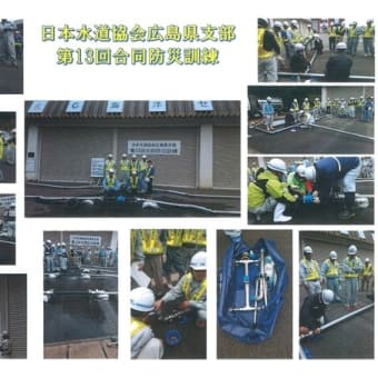 日本水道協会広島県支部 第13回合同防災訓練