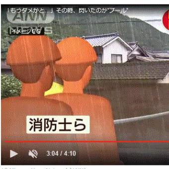 """水害避難成功実例。「もうダメかと…」その時、閃いたのが""""プール""""。大量の水が押し寄せるなか、40人以上の住民を救ったのは保育園の簡易プール。熊本県球磨村神瀬地区"""