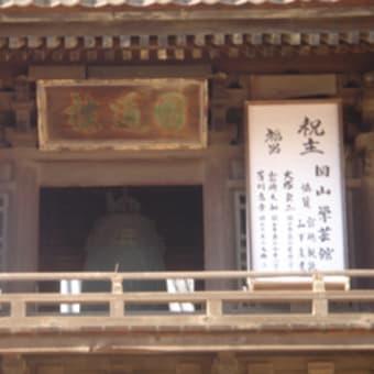 「西大寺会陽は、備前平野に春を呼ぶ」