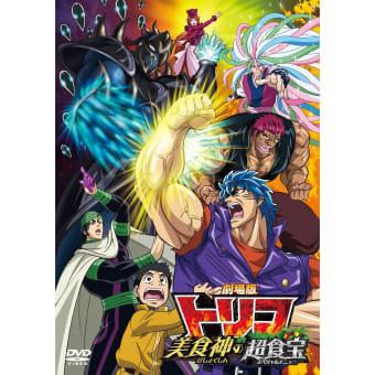劇場版 トリコ 美食神の超食宝のDVD&Blu-ray発売!