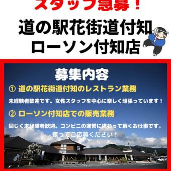 スタッフ急募(道の駅花街道つけち食堂&ローソン付知店)!!!