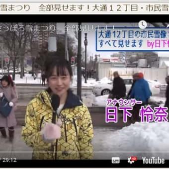 怜ちゃん (日下怜奈、HBC): 第70回さっぽろ雪まつり 全部見せます!大通12丁目・市民雪像