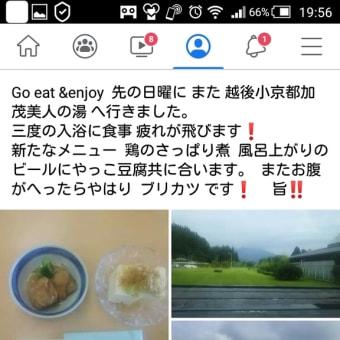 北陸 越後小京都加茂美人の湯 肌が艶やかで疲れもとれ➰。Go eat &enjoy