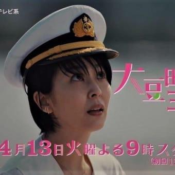 テレビ Vol.389 『ドラマ 「大豆田とわ子と三人の元夫」』
