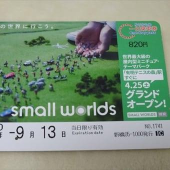 「small worlds TOKYO」/有明