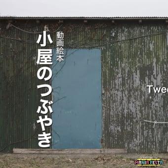 マニアフェスタオンライン開催!に合わせ、動画絵本 『小屋のつぶやき』を公開しました!!
