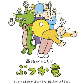 JR西日本 ちょっとちょっとなマナー いきものペディア