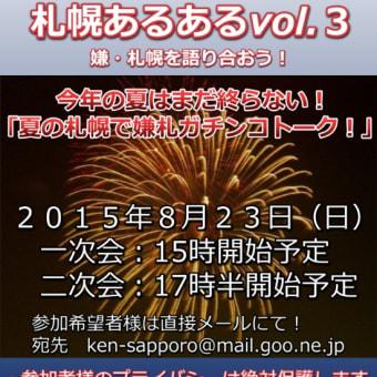 【記事固定】札幌が嫌いなお茶会を8月23日開催いたします!【完】