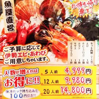 浜焼きのプロが厳選した「海鮮BBQ」セット 小田原早川漁村 漁師の浜焼 あぶりや
