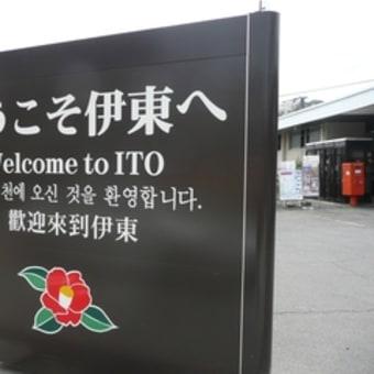 関東周遊旅行3日目