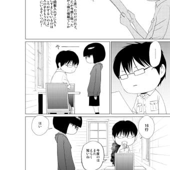 西荻ルーレット 第4話 小説家 4/12