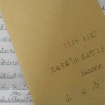 控訴取り下げ!寝屋川事件・山田浩二死刑囚の最近の手紙に揺れる心情が書かれていた 篠田博之 2019/5/21