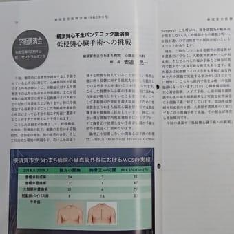 横須賀医師会雑誌 心不全パンデミック講演会要旨