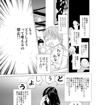 テン喫茶 第1話「ひいらぎ、大地に立つ!」p3