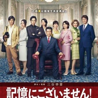 映画 Film228 『記憶にございません!』
