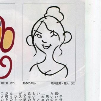 週刊朝日「山藤章二の似顔絵塾」掲載!!(おのののか)
