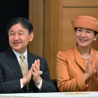 天皇皇后両陛下 「海外日系人大会」の記念式典にご出席