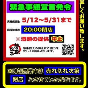 🔴お知らせ 【延長】緊急事態宣言発令🔴