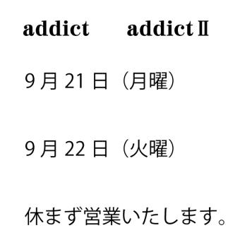 9月21日(月)22(火)addict・addict2営業のお知らせ
