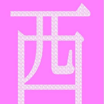 ピンク色の酉の字で酉を描く年賀状