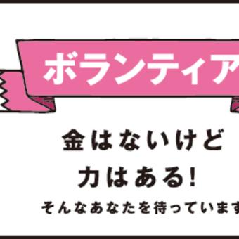 れいわ新選組 こちらのメールは、ボランティア登録・ご寄附をしてくださった、北海道の皆さまに
