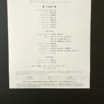 「ドン・キホーテ」秋山&秋元/東京バレエ団