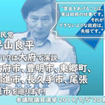 社民党 平山良平候補 7月17日(水)の主な日程