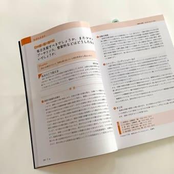 医学書デザイン『診察室での患者さんの質問に答えます』