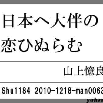 万葉短歌0063 いざ子ども0048