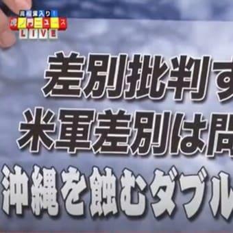 ★エルドリッジ氏、屋良朝博を批判!不良品を売るな!宮古毎日のジャーナリズム魂!