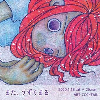 ART COCKTAIL個展「また、うずくまる」折り返しです