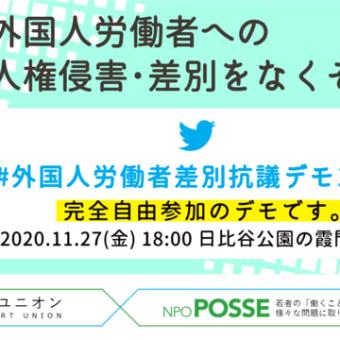 11.27(金)18時〜 「外国人労働者差別反対デモ」を開催します!