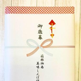 箱根湘南美味しんぼ俱楽部「ギフトカタログ」|JSフードシステム