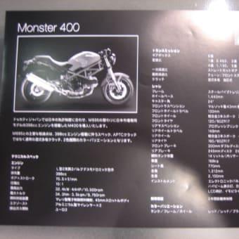 2007モンスターカタログ入荷