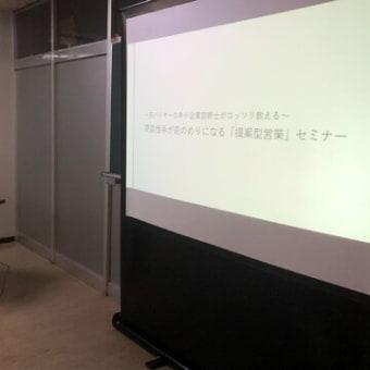 高知県の提案型営業セミナーに登壇