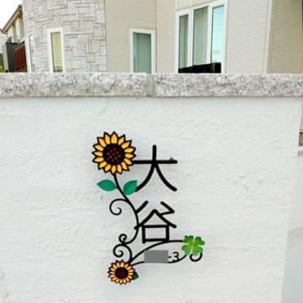 ヒマワリのお花×ツタ×葉っぱ×四つ葉のクローバーをモチーフにした漢字表札(設置後のお写真)