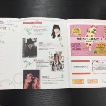 南三陸と仙台でイベント出演しました