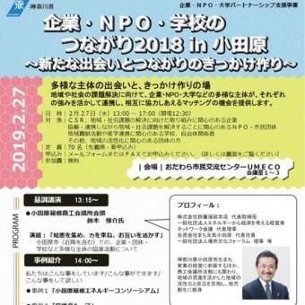 2月27日公演情報  株式会社JSフードシステム