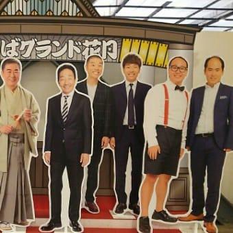 大阪サミット ~パパの出張~