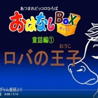 【#またピッコロで会いましょう】ピッコロ劇団おはなしBOX 童話編「ロバの王子」