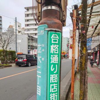 再びの滕記熟食坊 西川口 遠足